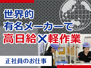 ㈱デンソーでの運搬作業/愛知県西尾市/165