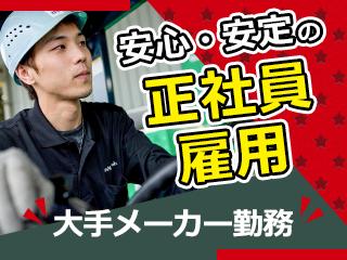 大手自動車部品メーカーでの運搬作業/愛知県岡崎市/5