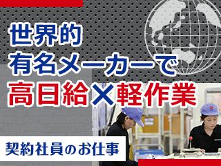 大手自動車部品メーカーでの運搬作業/愛知県西尾市/165