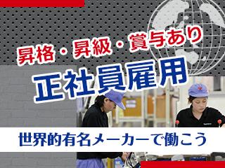 大手自動車部品メーカーでの機械オペレーター/愛知県西尾市/164