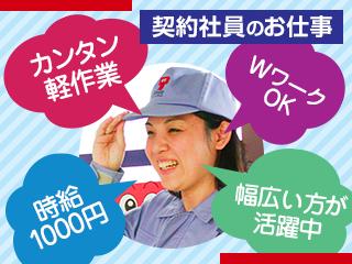 自動車部品の簡単な検査や軽作業/福岡県宮若市/86☆