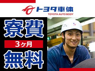 トヨタ車体での組立・塗装・検査・溶接/愛知県刈谷市/23☆