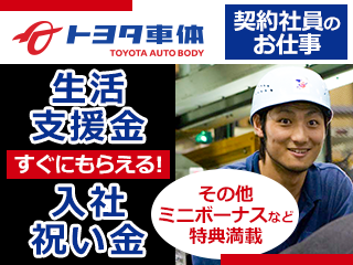 トヨタ車体での組立作業/愛知県刈谷市/toyotabody_fujimatsu_006