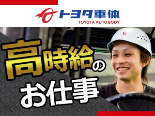 トヨタ車体での組立・塗装・検査・溶接/三重県いなべ市/35☆
