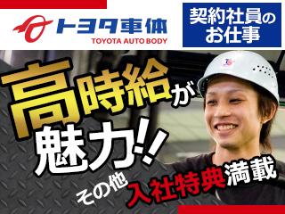 トヨタ車体での組立作業/三重県いなべ市/toyotabody_inabe_006