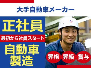 大手自動車メーカーでの検査作業/愛知県豊田市/170