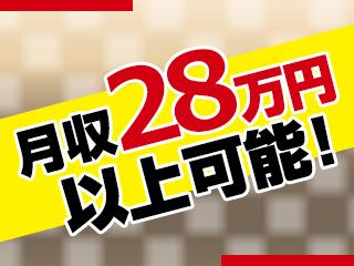 自動車の組立・塗装・溶接・検査・運搬/岩手県胆沢郡金ヶ崎町/93☆