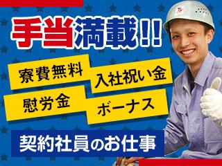 自動車の塗装作業/岩手県胆沢郡金ヶ崎町/88