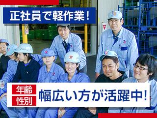 自動車部品の簡単な梱包や軽作業/愛知県豊田市/79