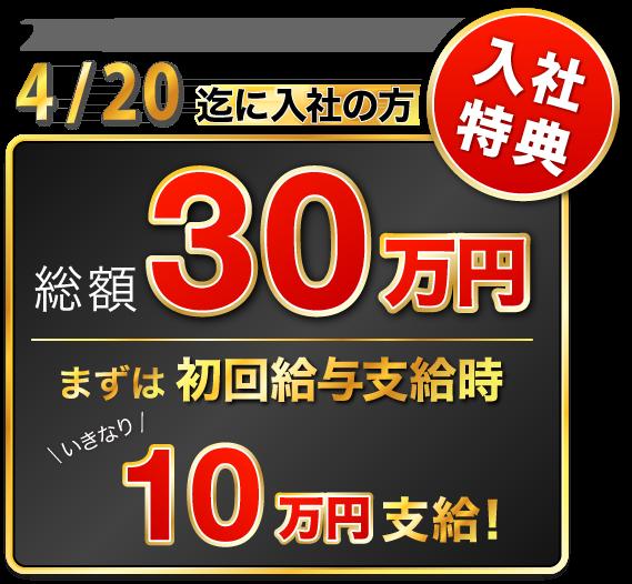 入社特典 総額30万円